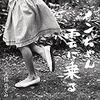 大橋のぞみちゃんのアルバム「ノンちゃん雲に乗る」