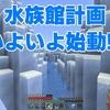 【マイクラ】水族館計画いよいよ始動! ~最大の敵はシロクマ?~ #16