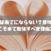 恋愛本はあてにならない?意味ない?恋愛こそ本で勉強すべき理由3つ!