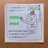 【日本を楽しむ】BBAガイドの「佐賀県 神埼市」歴史を大事にするそうめんの街ツアー