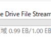 正式にリリースされたGoogle社のDrive File Stream(ドライブファイルストリーム)を使ってみた。(G Suiteユーザー向け)