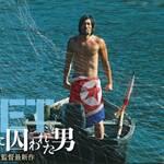映画「The NET 網に囚われた男」(ネタバレ)理不尽で不条理な国境線が個人や家族を破壊する