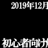 【2019年12月20日(金)】注目の経済指標と要人発言・初心者向け解説【FX】