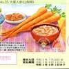 第415回レインボーくじ ~日本の伝統野菜シリーズ No.35 大塚人参