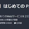 phpのLaravel6の勉強動画の感想