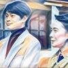 連続テレビ小説「ひよっこ」54話