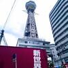 大阪、ガチでコロナ終息かも