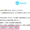 Kyashのポイント還元率が大幅ダウン、改悪と騒がれているワケは?