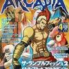 アルカディア 59 : アルカディア Vol.59 ( 2005 年 4 月号 )