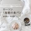 人気コンビニ食パン!ローソン「毎朝の食パン」の原材料と添加物を徹底調査!