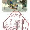 【風景印】三島梅名郵便局(東海道五十三次切手押印)