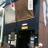 馬一 入川食堂でテイクアウト‼︎