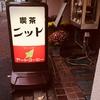 【東京都:錦糸町】ニット 喫茶店のホットケーキ編