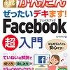 Facebook(フェイスブック)を見ているのが辛い。
