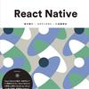 React Native の本を書きました
