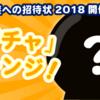 【ネタバレ】地下謎2018「謎ガチャチャレンジ」の解答・解説