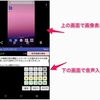 【Android】エディボイスを使えば、画像を表示したまま音声入力できるのか!