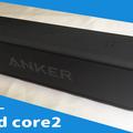 【レビュー】ANKER sound core2は防水機能付きのコスパ良いスピーカー