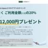 三井住友カードが20%還元キャンペーンを復活【11/30まで】