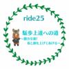 ride25.42〜43鞍目🐴駈歩上達への道〜躓き注意!首と頭を上げてあげる〜