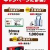 【2/24*2/28】セブンイレブン マリオ スイッチが当たるキャンペーン【アプリ】
