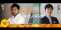 【イベント動画】「食×テクノロジー」 - sight update session エンジニアへのラブコール -