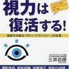 オルソケラトロジー、寝ているだけで視力が回復する方法とは?
