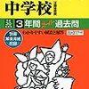 東京&神奈川で中学受験4日目!本日2/4 23:00&2/5 0:00にインターネットで合格発表をする学校は?