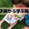 子供から学ぶ英語