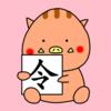 2019年『今年の漢字』発表!
