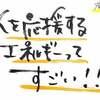 メルマガより  ♡本日の格言♡ 2018.2.12