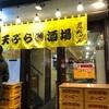 出張/東京:上野・アメ横の立ち飲み屋さんに潜入!2人で3軒ハシゴしてもお財布に優しい