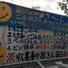 龍郷町の秋名集落をお散歩【龍郷】