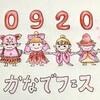 level.875【雑談】かなでフェス&あれこれ