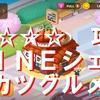 実況(LINEシェフ)「カツグルメ」の34☆☆☆ステージ攻略^ - ^