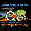 「ルーセントカップ 第61回東京インドア」 お楽しみ企画を紹介します!