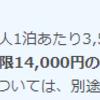 Go Toトラベル 一休は10/13 14時~割引上限復活! 他サイトも14日午前までに復活か