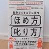『自分でできる子に育つほめ方叱り方/島村華子』