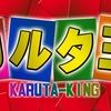 【クイズ×反射神経!かるたを最新ゲームにアップデート】かるた王
