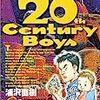 20世紀少年 2 /浦沢直樹