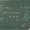 【初心者発見】塾講バイトで使える2つのコツ!!
