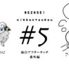 【番外編】めざせ日刊投稿 5日目