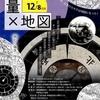 2019/12/05 02 新宿歴史博物館「測量×地図」