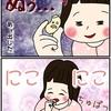【6コマ】1歳2ヶ月の娘は蒸し豆が大好き【育児漫画】