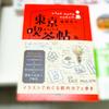 足で稼いだ秘密満載「東京喫茶帖」