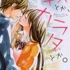 漫画【恋とか、キスとか、カラダとか。 1巻】②ネタバレ無料