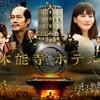 映画『本能寺ホテル』は、ありきたりなんかではなく心温まる面白い映画だった。【あらすじ、感想】※ネタバレなし