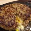 裏メニュー「フォンデュチーズ」と新しくなった「チーズインハンバーグ」が最高!