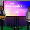 Japan APN Ambassadors 2019 に選出されました!