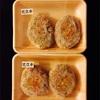 145日目 <ふるさと納税>近江牛ハンバーグ 4個(滋賀県愛荘町)